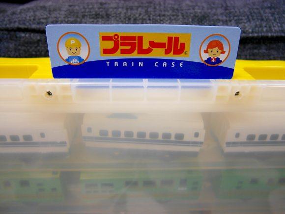 traincase7