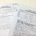 【受験報告】総合旅行業務取扱管理者試験、受けてみましたよ!