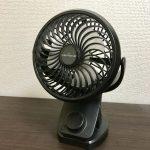 【レビュー】おすすめのミニ扇風機(充電式)はこれでしょ!