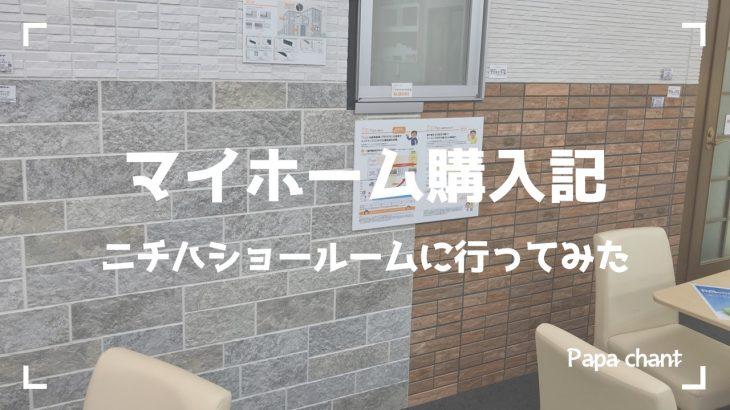 【注文住宅】体験談!外壁をニチハショールームで選んできた